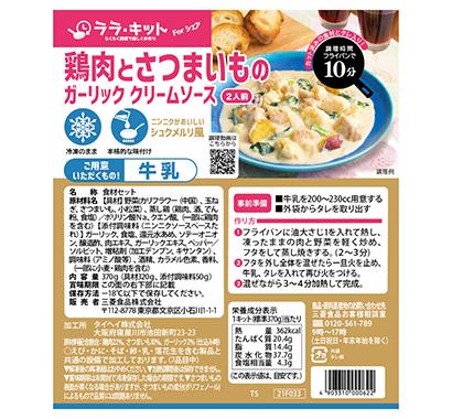 三菱食品、利用増えるミールキット「ララ・キット」に新3品