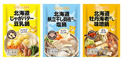 北海道アイ、道産食材楽しむ鍋つゆ3品上市