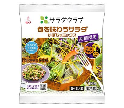 野菜・野菜加工特集:サラダクラブ 家庭内サラダ需要対応
