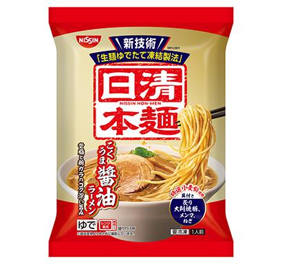 生麺・冷凍麺特集:日清食品冷凍 ラーメン2桁増 「日清本麺」新たに投入
