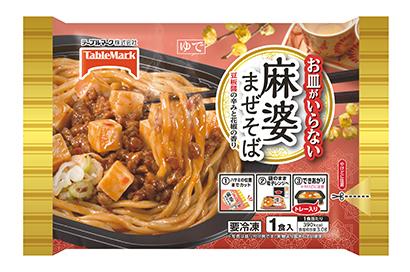 生麺・冷凍麺特集:テーブルマーク 家庭用、秋冬も玉うどんに注力