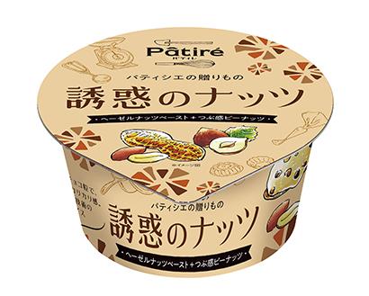 酪農乳業秋季特集:協同乳業「パティレ誘惑のナッツ」 五感に訴えるアイス発売