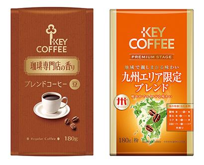コーヒー・コーヒー用クリーム特集:キーコーヒー 「喫茶文化の継承」目指す