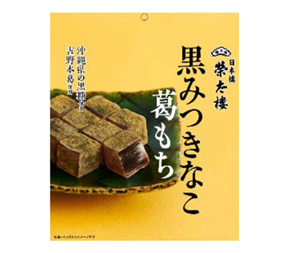 三菱食品と榮太樓總本鋪、「黒みつきなこ葛もち」など菓子8品を開発