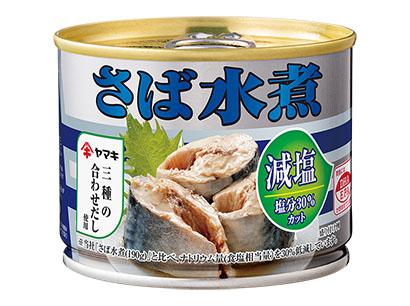 缶詰・瓶詰・レトルト食品特集:極洋 減塩タイプ拡充、定番化目指す