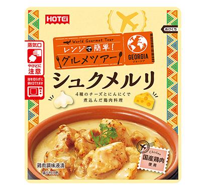 缶詰・瓶詰・レトルト食品特集:ホテイフーズコーポレーション 新ブランド「グル…