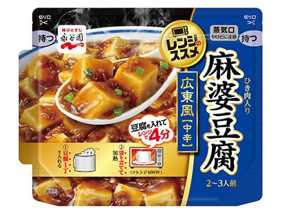 缶詰・瓶詰・レトルト食品特集:永谷園 「麻婆春雨」子どもの野菜摂取に最適