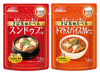 缶詰・瓶詰・レトルト食品特集:マルハニチロ サバ缶の新たな食べ方アピール