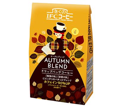 きくのICFコーヒー「AUTUMN BLEND」