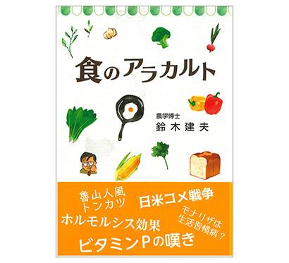 鈴木建夫著『食のアラカルト』金港堂出版部刊
