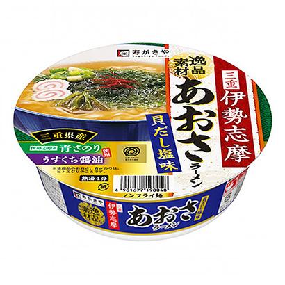 「逸品素材 伊勢志摩あおさラーメン 貝だし塩味」発売(寿がきや食品)