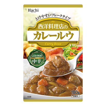 「西洋料理店の カレールウ」発売(ハチ食品)