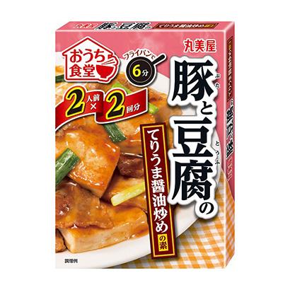「おうち食堂 豚と豆腐のてりうま醤油炒めの素」発売(丸美屋食品工業)