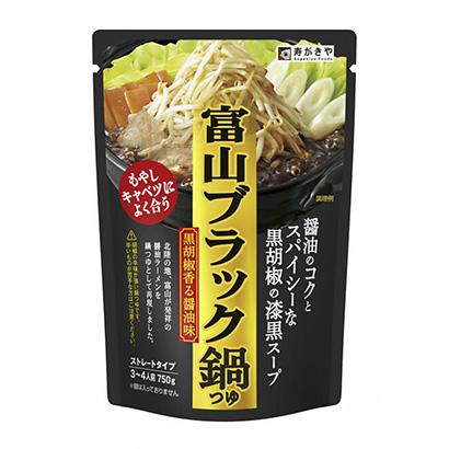 「富山ブラック鍋つゆ」発売(寿がきや食品)