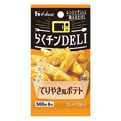 「らくチンDELI てりやき風ポテト」発売(ハウス食品)