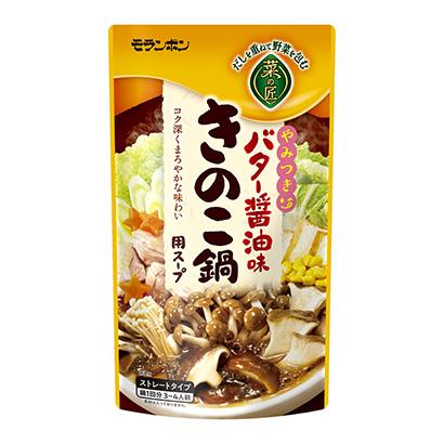 「菜の匠 きのこ鍋用スープ バター醤油味」発売(モランボン)