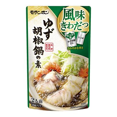 「ゆず胡椒鍋の素」発売(モランボン)