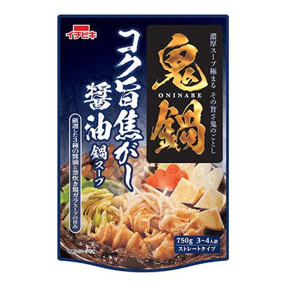 「ストレート鬼鍋 コク旨焦がし醤油鍋スープ」発売(イチビキ)