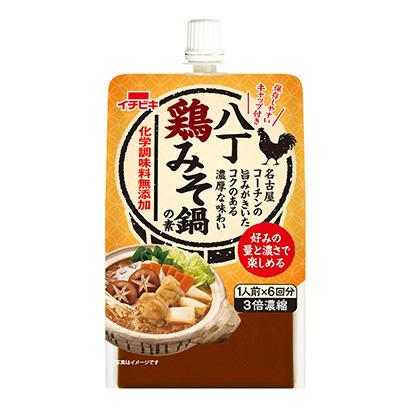 「八丁鶏みそ鍋の素」発売(イチビキ)