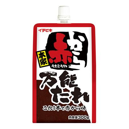 「赤から万能たれ」発売(イチビキ)