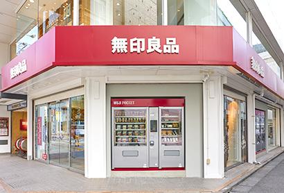 営業時間外も購入できるよう自動販売機を設置(無印良品新宿)