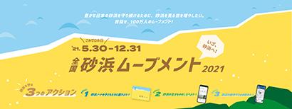 にんべん、自然保護協会へレジ袋売上金寄付 海洋環境保護活動を支援