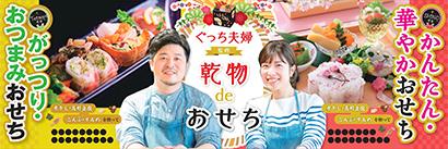 日本アクセス、おせち商戦で乾物の販促強化 料理家の売場企画を展開