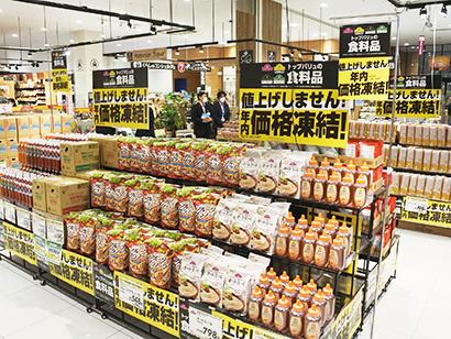 イオン、PB価格を年内凍結 食品全体で粗利管理