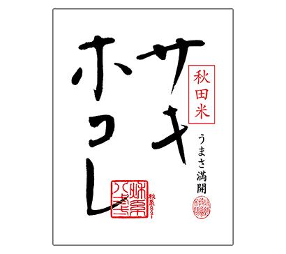 コメビジネス最前線特集:コメ産地=秋田県 新品種「サキホコレ」が誕生