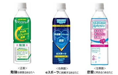 赤穂化成、「青春応援飲料 ヴィクトリー」発売