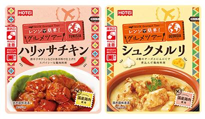 静岡流通特集:ホテイフーズコーポレーション 初のレンジ対応スタンドパウチ