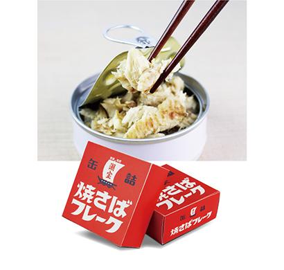 静岡流通特集:潮宝食品 地域性あふれる缶詰「焼きさばフレーク」