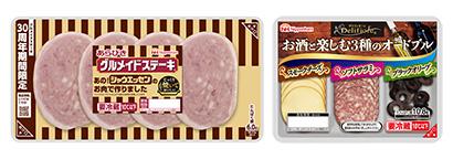 食肉・食肉加工品特集:日本ハム 常温商品を拡充 「常備食を常美食へ」