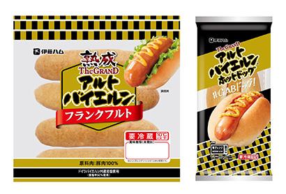 食肉・食肉加工品特集:伊藤ハム 「アルトバイエルン」強化