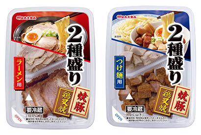 食肉・食肉加工品特集:丸大食品 「旅するチキン」シリーズから3品発売