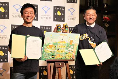 ヤッホーブルーイング、大阪にブルワリーを 企業誘致などで泉佐野市と合意