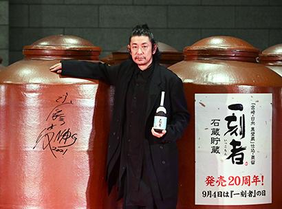 宝酒造、「一刻者」20周年イベントに永瀬正敏が登場