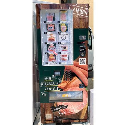 歩行者の目を引くハムの自動販売機