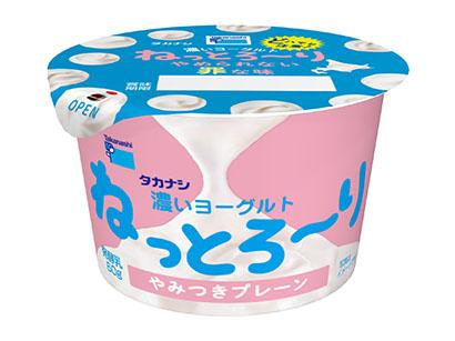 ヨーグルト・乳酸菌飲料特集:タカナシ乳業 「ねっとろ~り」2品で全体底上げ図…