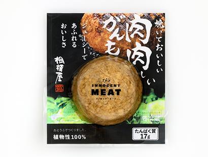 相模屋食料、肉のような味わい実現「肉肉しいがんも」発売