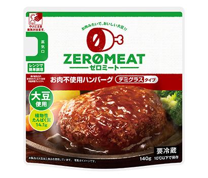 大塚食品、ゼロミート「卵」使わず 動物性原料不使用4品に