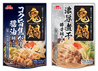 中部流通特集:鍋つゆ=イチビキ 「鬼鍋」に新味2品追加