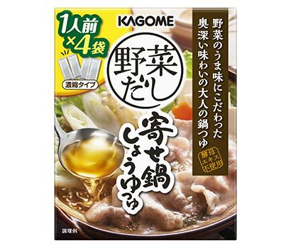 中部流通特集:鍋つゆ=カゴメ名古屋支店 大人向け新市場開拓へ