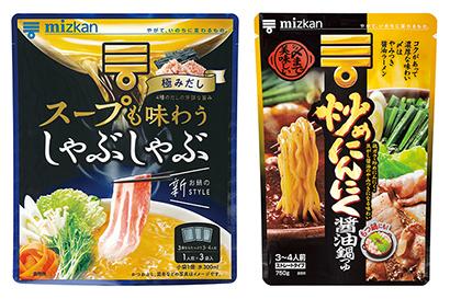 中部流通特集:鍋つゆ=Mizkan キャンプ訴求し通年化