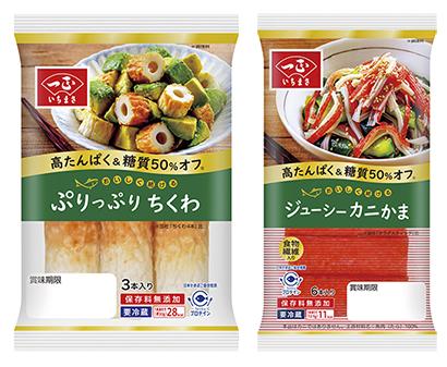 水産練り製品特集:一正蒲鉾 初の糖質オフ2品発売