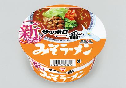 サンヨー食品、「サッポロ一番カップ麺」袋麺の再現性追求