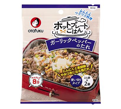 オタフクソース、ホットプレートメニュー用の調味料シリーズ2品発売