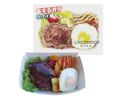 「旅する弁当」は、ハワイの「ロコモコ」など種類が豊富