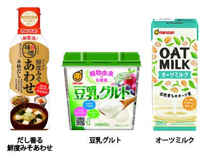3ド商品 「鮮度みそ」「チルド」「アーモンド(植物性ミルク)」注力商品の総称
