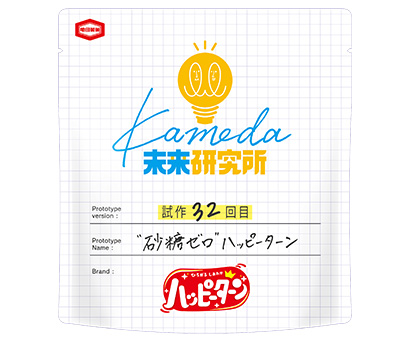 亀田製菓、若手新プロジェクト「未来研究所」始動 第1弾商品は応援購入で
